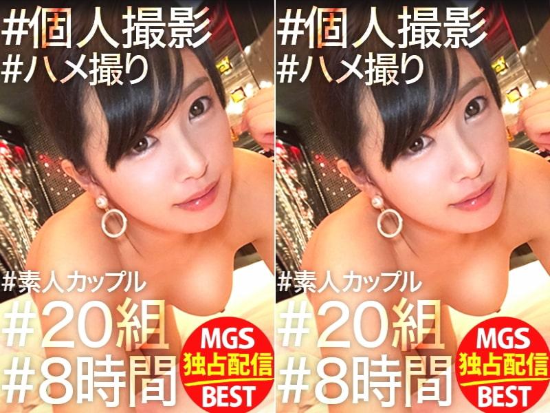 【期間限定販売】【MGS独占配信BEST】なまなま.net Vol.01 20人 480分